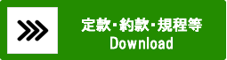download_button_teikan