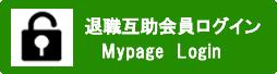 mypage_gojo_login_button
