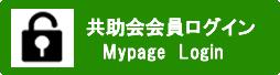 mypage_kyo_login_button