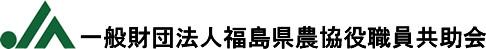 JA福島共助会